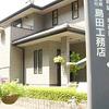 三重県の平屋・新築一戸建て・注文住宅をデザインする島田工務店の事務所
