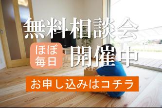 三重、津市・伊勢市・松阪市の新築一戸建て・注文住宅をお考えなら無料相談会へ