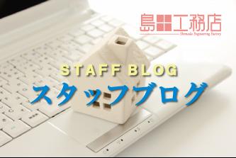三重の注文住宅・マイホーム取得にあたって読んでほしい工務店ブログ