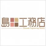 平屋の注文住宅でおなじみ島田工務店のロゴ