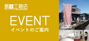 三重県の注文住宅の建築実例の見学会、オーナー様宅見学などのイベント情報満載。伊勢市の工務店