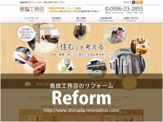 三重県伊勢市の島田工務店のリフォームページへ