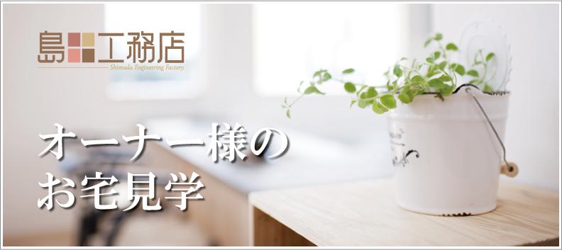 オーナー様のお宅見学、三重県志摩市の注文住宅も