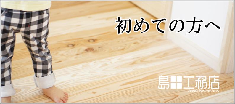 三重県で初めて住宅を検討される方へ向けたメッセージ
