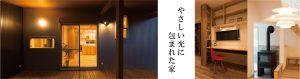 三重の注文住宅の写真、やさしい光に包まれた家、和風のライトアップ