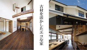 古材、古民家再生住宅、平屋の建替え。三重の和モダン注文住宅