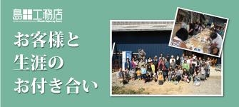 三重の津市や松阪市、伊勢市、鳥羽市で注文住宅を建てたお客さとの生涯のお付き合い、アフターメンテナンス情報