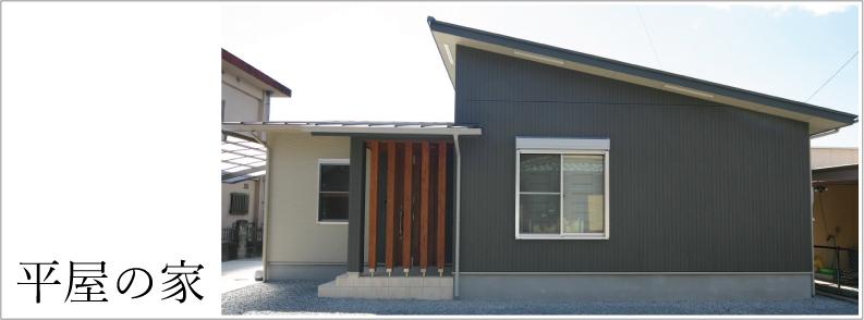 三重の平屋や平屋+(プラス)の住宅情報について