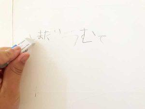 漆喰の落書き その②
