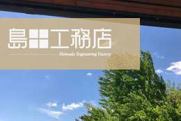 松阪市でも住宅建築する島田工務店、会社概要