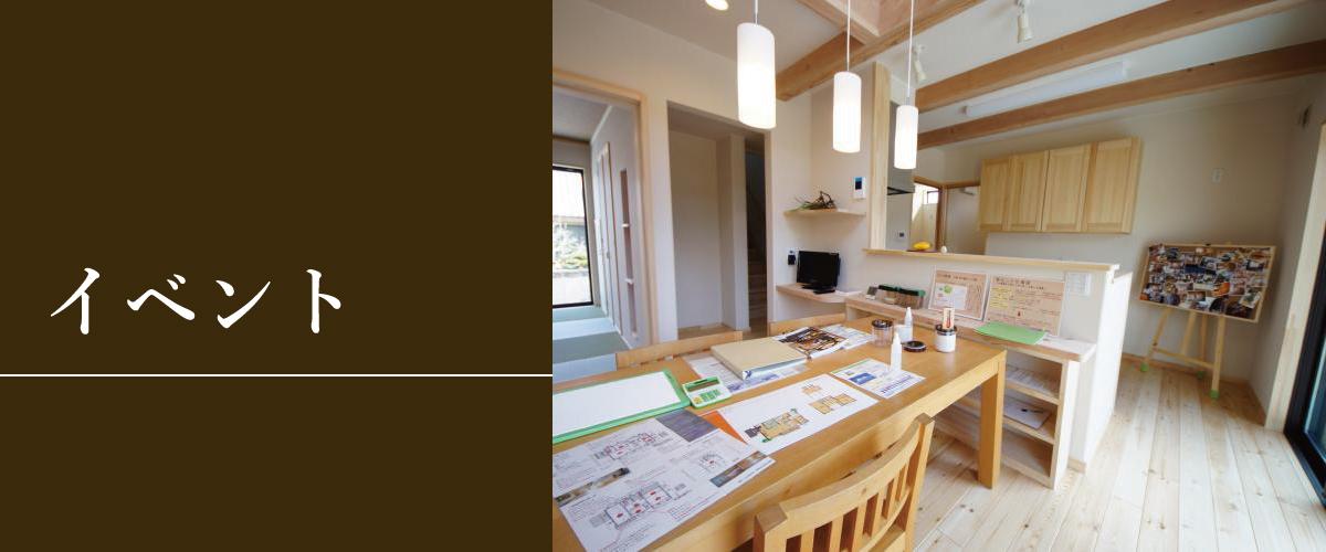 新築住宅、平屋住宅・二世帯住宅の完成見学会など、イベント。