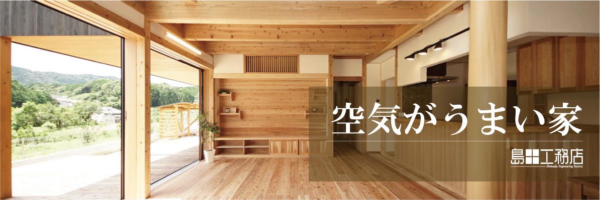 空気がうまい家 伊勢市の島田工務店