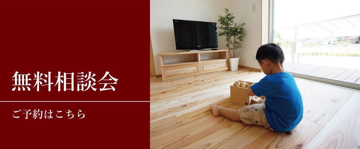 伊勢市の新築・建替え・平屋の住宅無料相談会