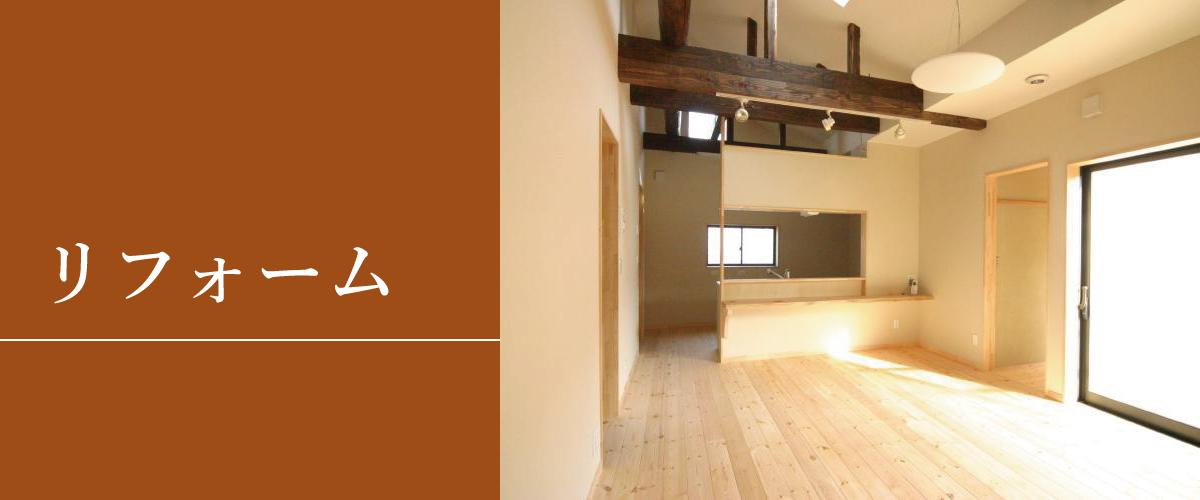 三重県の住宅リフォーム・建替え。